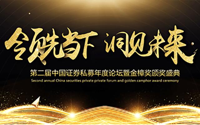 第二届中国证券私募年度论坛暨金樟奖颁奖盛典