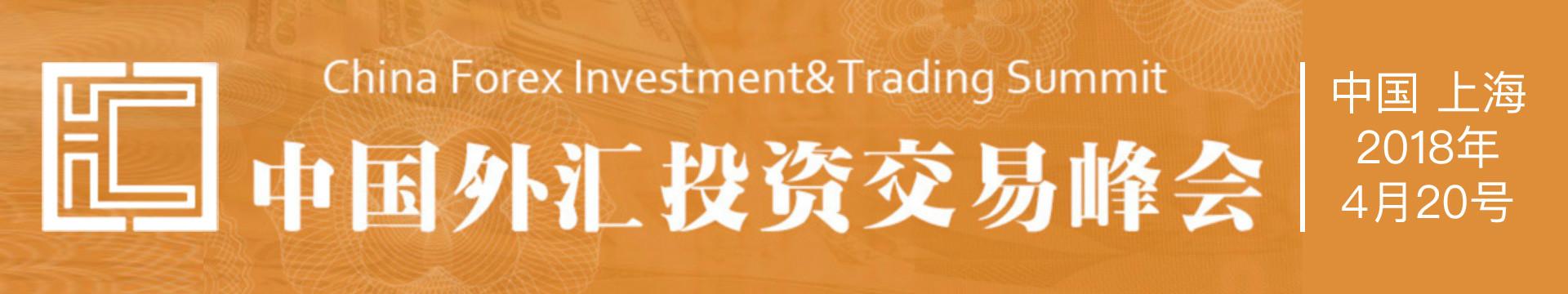 2018中国外汇投资交易峰会