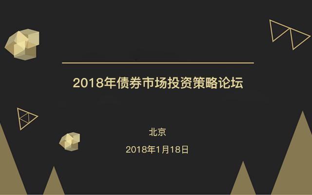 2018年债券市场投资策略论坛