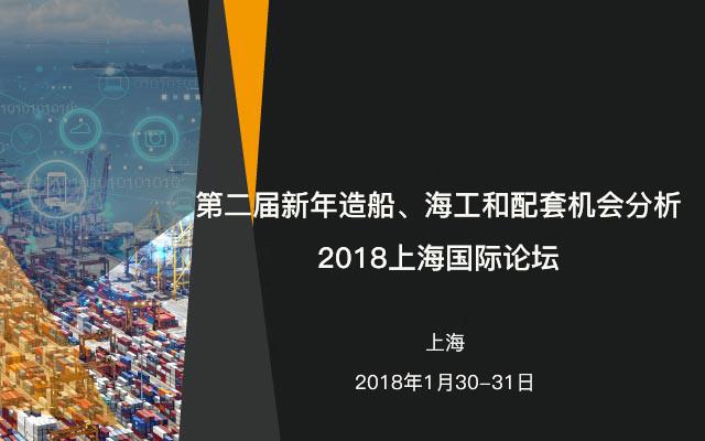 第二届新年造船、海工和配套机会分析2018上海国际论坛