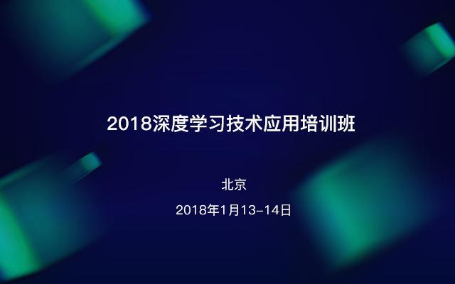 2018深度学习技术应用培训班