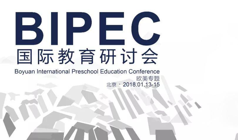 第二届国际教育研讨会 · BIPEC 2018