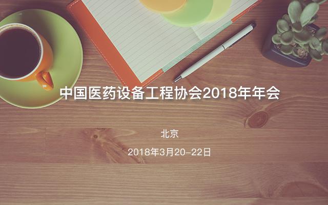 中国医药设备工程协会2018年年会