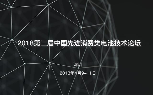 2018第二届中国先进消费类电池技术论坛