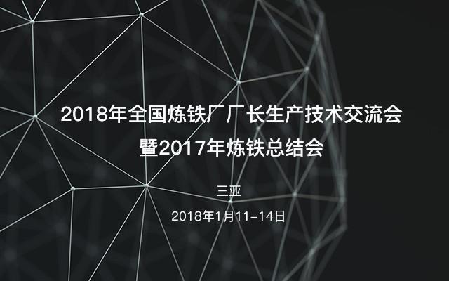 2018年全国炼铁厂厂长生产技术交流会暨2017年炼铁总结会