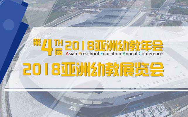 APEAC 2018第四届亚洲幼教年会