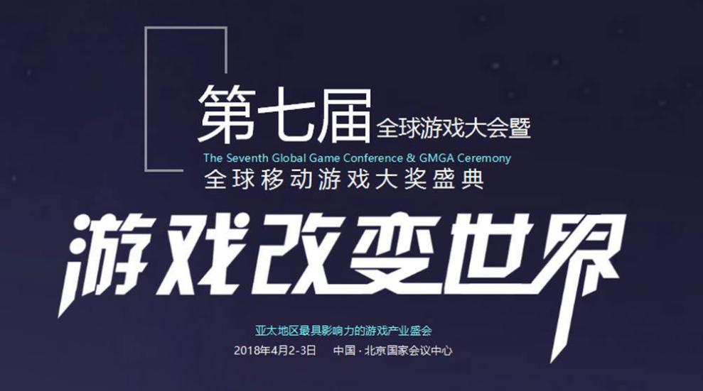 第七届全球移动游戏大会(GMGC 2018)