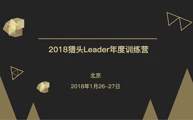 2018猎头Leader年度训练营