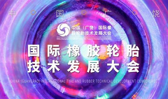 2018中国(广饶)国际橡胶轮胎技术发展大会