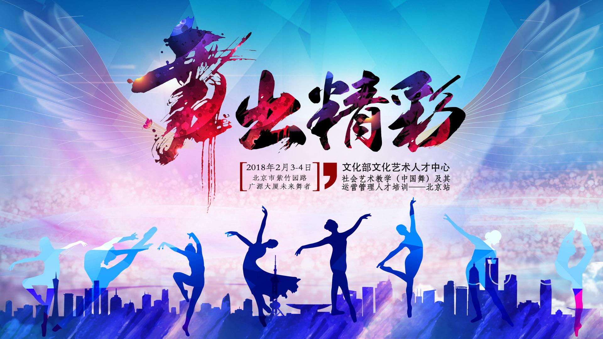 文化部舞蹈人才培训(双证班)