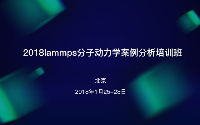 2018lammps分子动力学案例分析培训班
