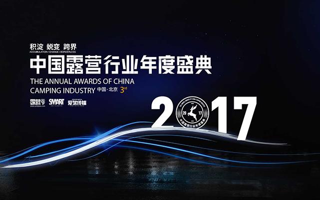 2017中国露营行业年度盛典