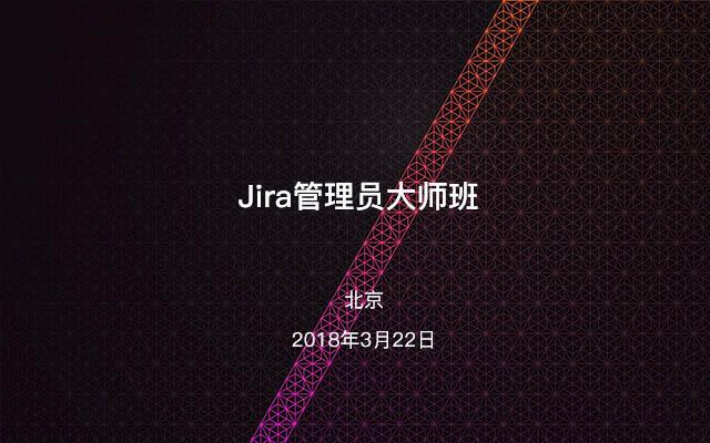 Jira管理员大师班