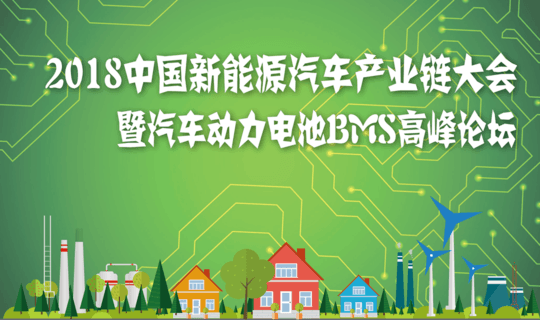 2018中国新能源汽车产业大会暨汽车动力电池BMS技术高峰论坛