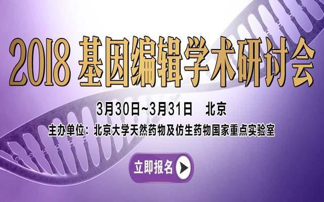 2018基因编辑学术研讨会