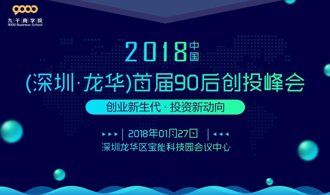 2018中国(深圳·龙华)首届90后创投峰会