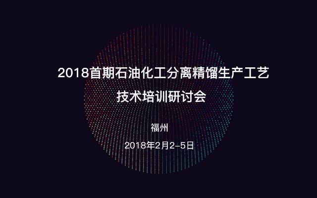 2018首期石油化工分离精馏生产工艺技术培训研讨会