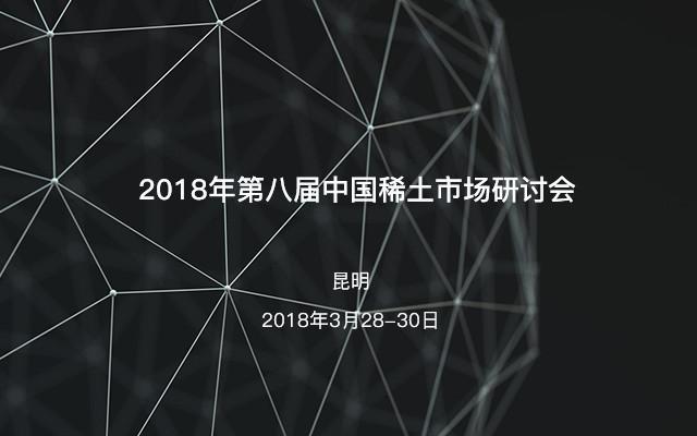 2018年第八届中国稀土市场研讨会