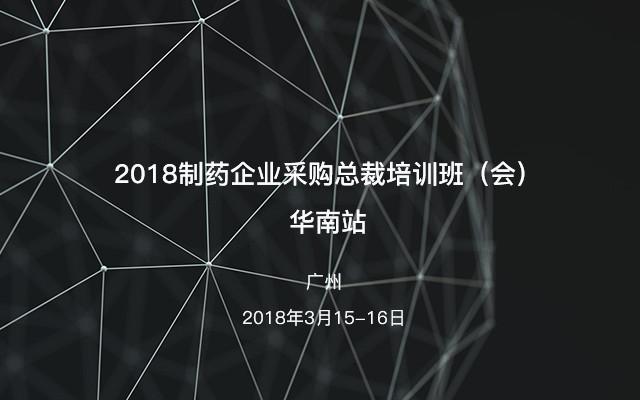 2018制药企业采购总裁培训班(会)华南站