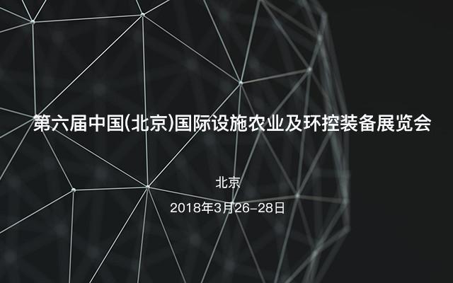 2018第六届中国(北京)国际设施农业展及北国之光第二届全国农业光生物学与照明产业发展高层论坛