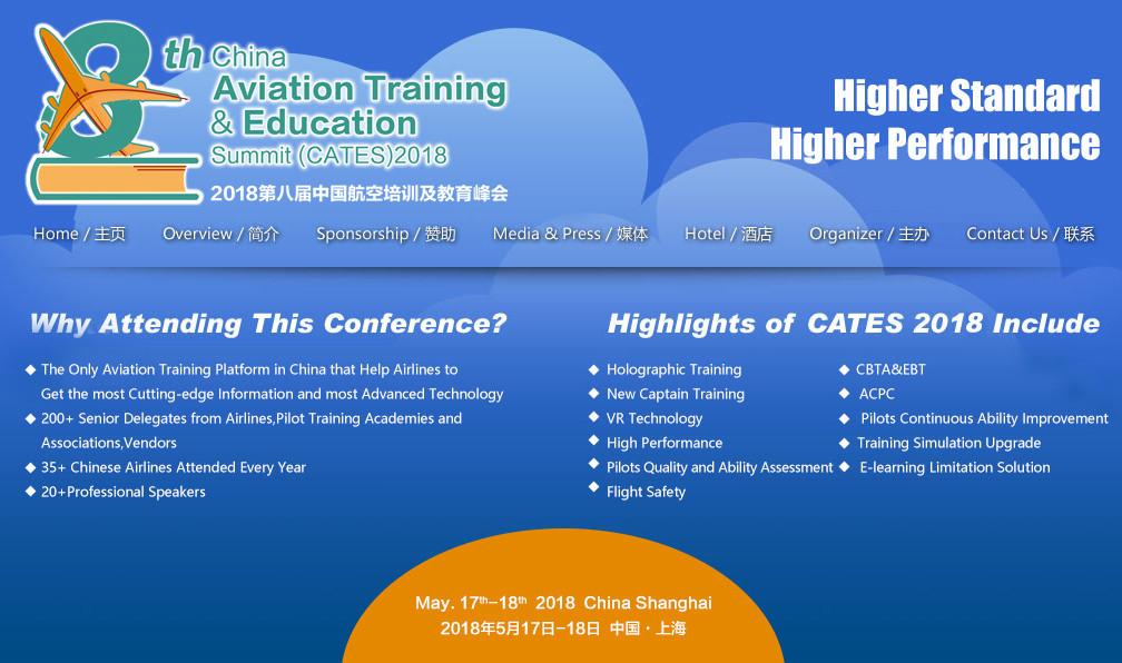CATES 2018第八届中国航空培训及教育高峰会议