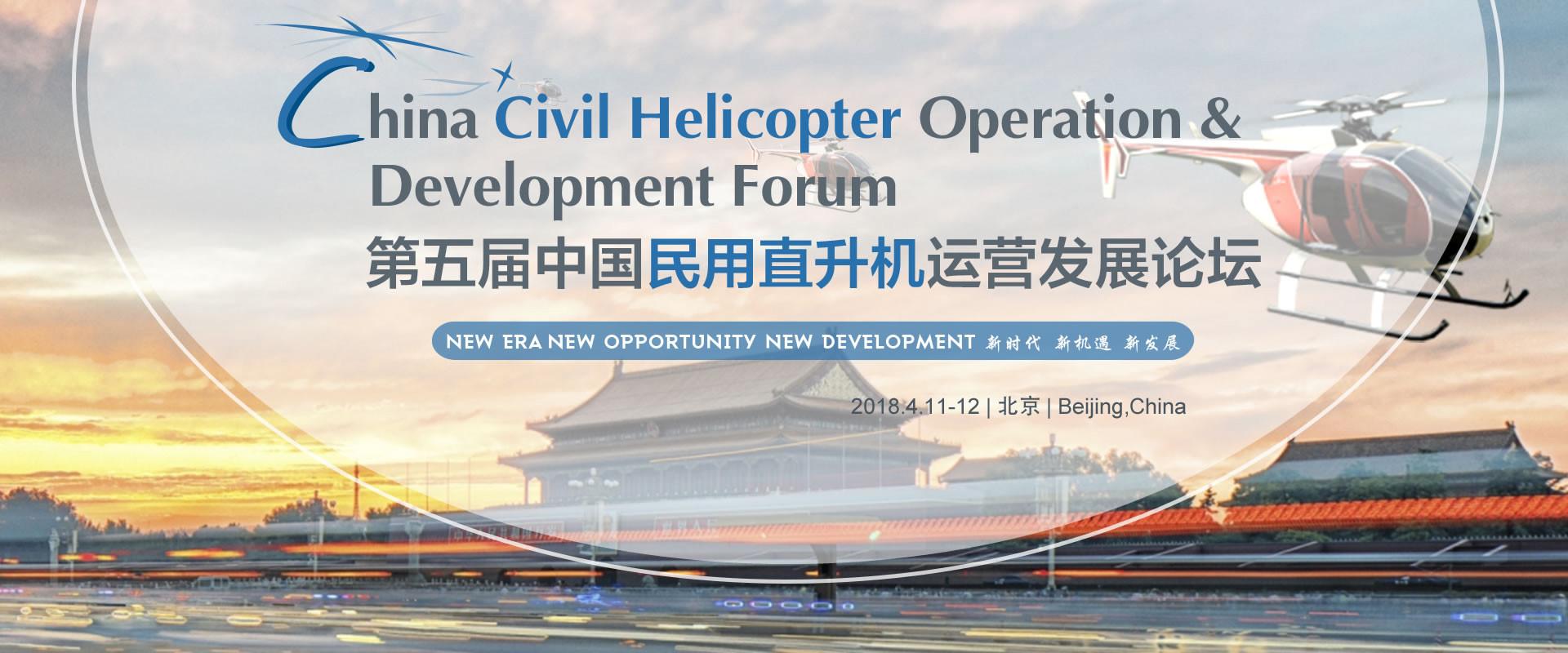2018第五届中国民用直升机运营发展论坛