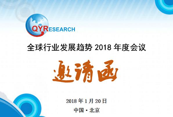 全球行业发展趋势2018年度会议