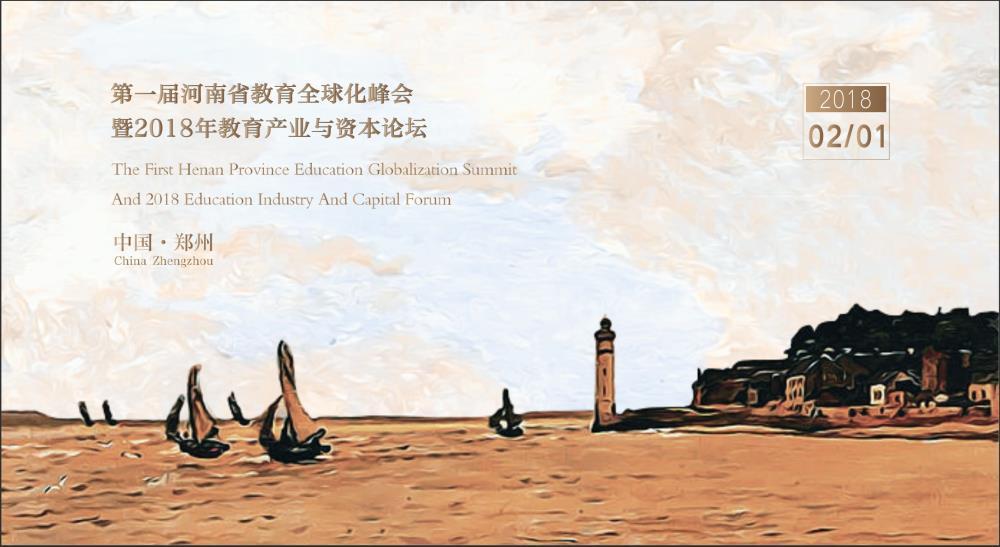 第一届河南省教育全球化峰会—暨2018年教育产业与资本论坛