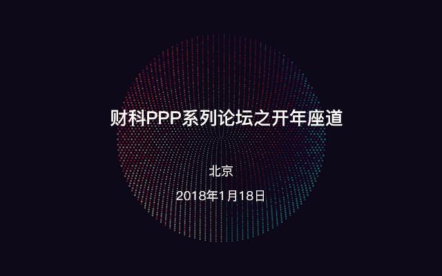 财科PPP系列论坛之开年座道