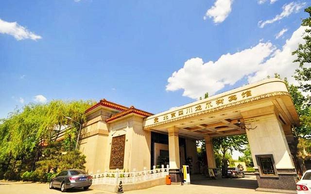 北京四川龙爪树宾馆