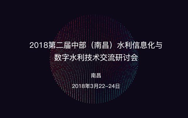 2018第二届中部(南昌)水利信息化与数字水利技术交流研讨会