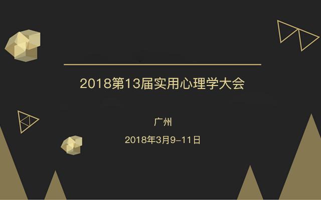 2018第13届实用心理学大会