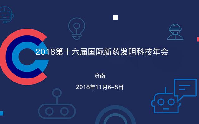 2018第十六届国际新药发明科技年会