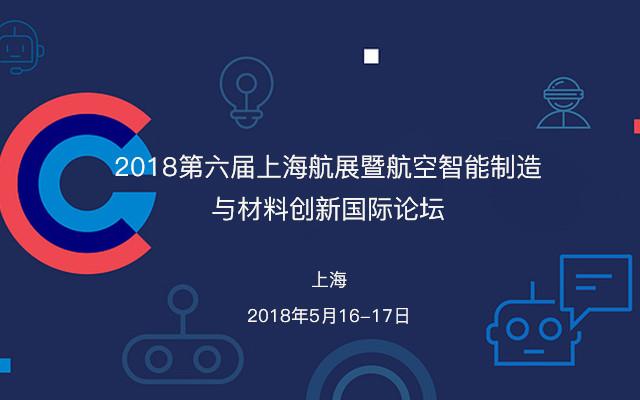 2018第六届上海航展暨航空智能制造与材料创新国际论坛