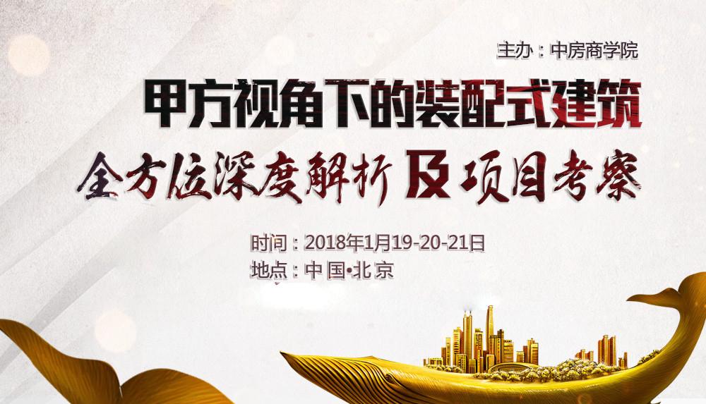 【北京】甲方视角下的装配式建筑全方位深度解析及项目考察