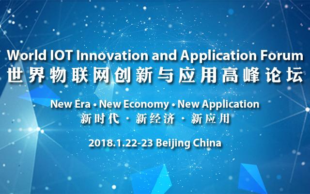 2018世界物联网创新与应用高峰论坛