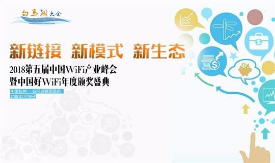 2018第五届中国WiFi产业峰会(白马湖峰会)