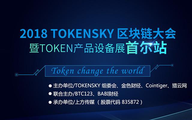 2018 TOKENSKY 区块链大会暨TOKEN产品设备展首尔站