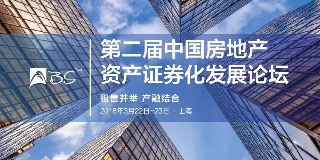 第二届中国房地产资产证券化发展论坛2018
