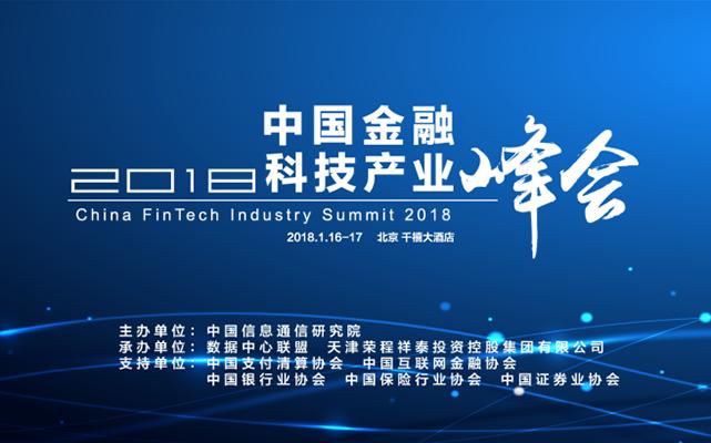 2018中国金融科技产业峰会
