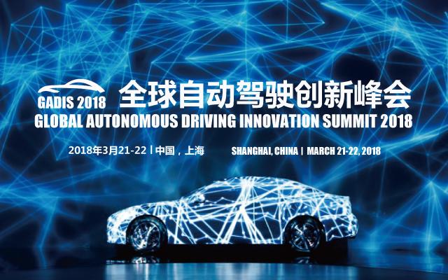 2018全球自动驾驶创新峰会
