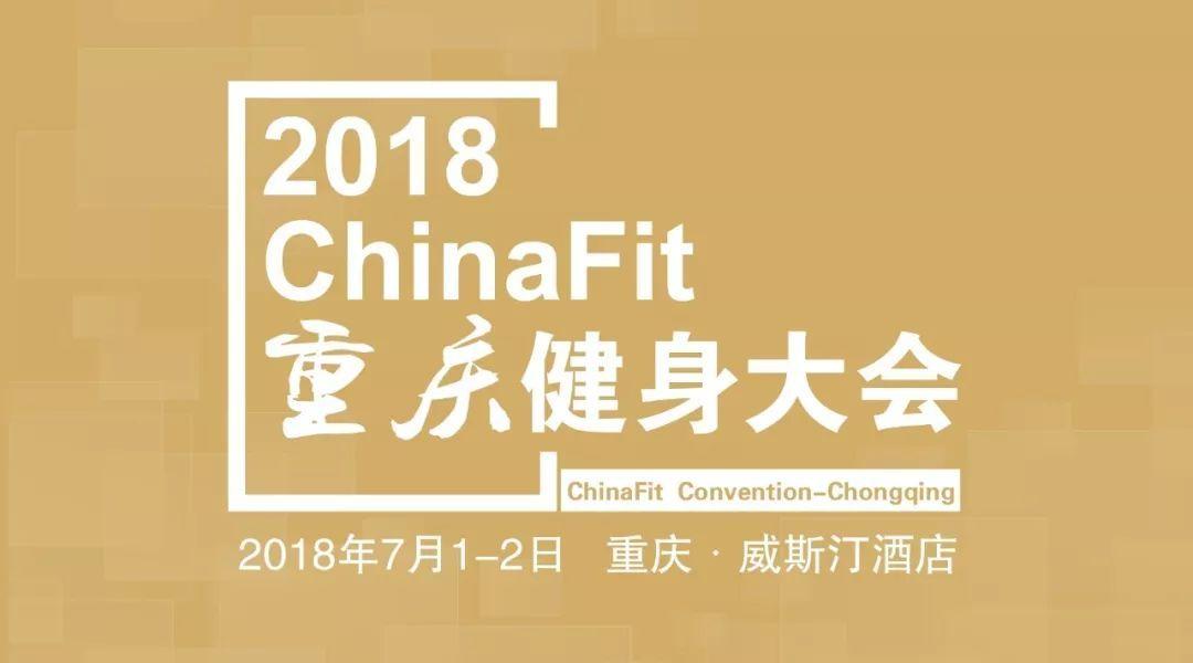 2018ChinaFit重庆健身大会