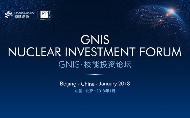 2018首届GNIS·核能投资论坛