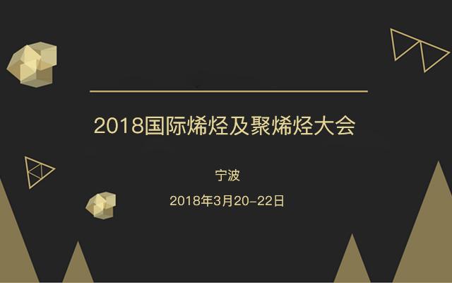 2018国际烯烃及聚烯烃大会