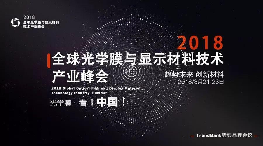 2018全球光学膜与显示材料技术产业峰会