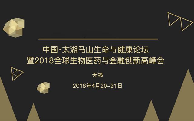 中国·太湖马山生命与健康论坛暨2018全球生物医药与金融创新高峰会