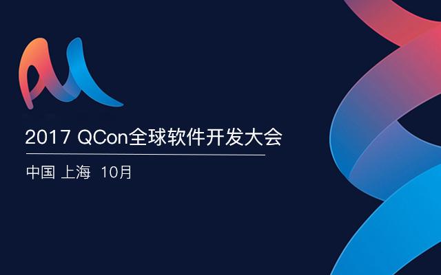 2018 QCon全球软件开发大会-上海站