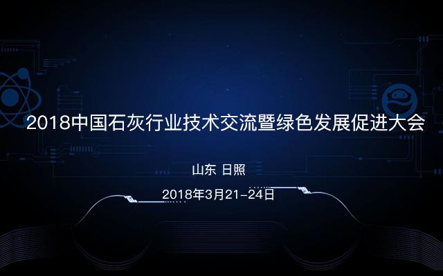 2018中国石灰行业技术交流暨绿色发展促进大会