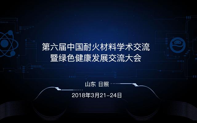 第六届中国耐火材料学术交流暨绿色健康发展交流大会