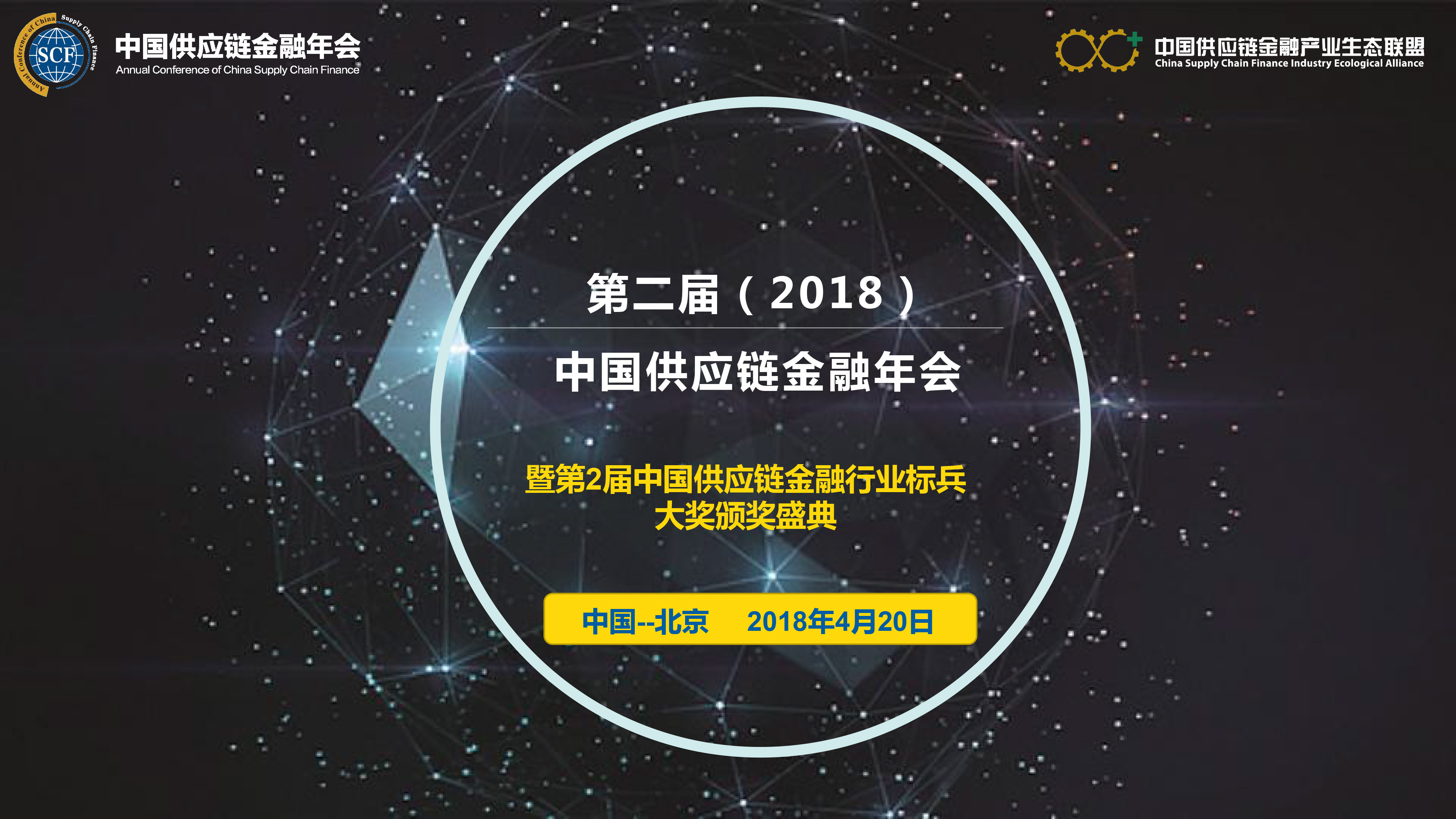 第二届(2018)中国供应链金融年会